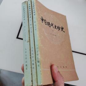 中国现代文学史(全三册,1982一版四印)