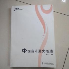 中国音乐通史概述