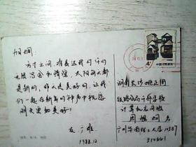 1988年12月 8日一枚盖红色邮戳的特殊稀罕实寄明信片