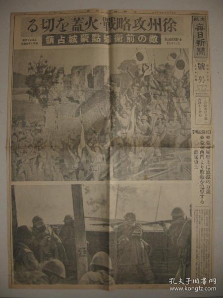 侵华报纸号外 大坂每日新闻 1938年5月13日号外 徐州攻略战 蒙城占领 河北濮阳城进击 蒙城扫荡