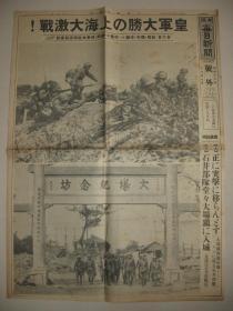 侵华报纸号外 大坂每日新闻 1937年10月27日号外 上海大激战 大场镇占领 上海商学院占领