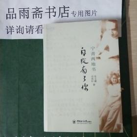 寧青兩地書:自從有了你【簽名本】.