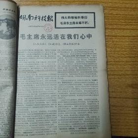 湖南科技【1975年–1976年】
