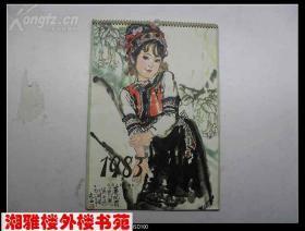1983年云南少数民族人物风景绘画(不缺页)挂历