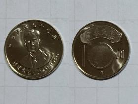台湾钱币 10元硬币1枚 蒋渭水纪念币