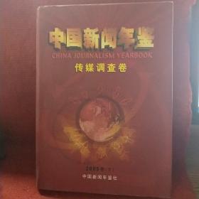 中国新闻年鉴传媒调查卷(2003卷 下)