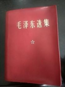 《毛泽东选集》1964年4月第一版,1969年2月第七次印刷。