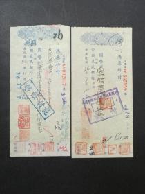 """民国时期农民银行支票小型版""""AA"""",""""FP"""""""