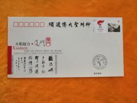 北京2008年奥运会火炬接力厦门