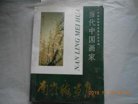 33793《 当代中国画家——南岭梅画集 》有南岭梅写的一段话,见图
