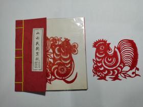 《山西民间剪纸(生肖九枚)》太原市非遗传承人辛爱英,辛润才/作品