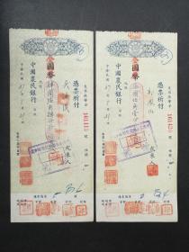 """民国时期农民银行支票陕字版两张连号加盖""""金圆券"""""""