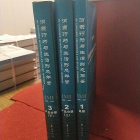消费行为与生活形态年鉴(2003-2004)(1-3卷)