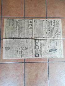 民国老报纸:广东民权报(1948年1月4日)