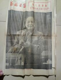 1969年4月2号河北日报一张