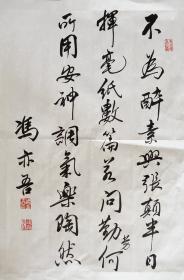 冯亦吾 行书小中堂 手写书法作品(不为醉素兴张颠)