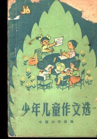 少年儿童作文选1982年1版1印
