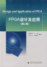 FPGA设计及应用(第二版)