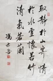 冯亦吾 行书小中堂 手写书法作品(取静于山寄情于水)