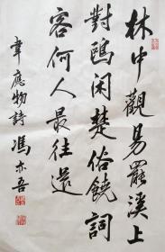 冯亦吾 行书小中堂 手写书法作品《答李瀚》