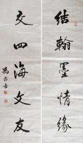 冯亦吾 行书五言联 手写书法对联作品老纸老墨(结翰墨情缘 交四海文友)