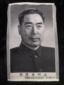 《周恩来同志》中国杭州东方红丝织厂