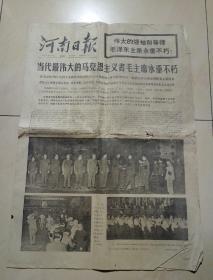 1976年9月15号河南日报一张