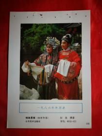 ●怀旧收藏老年画:《姊妹易嫁》厉英摄影【1986年山东美术版34开】!