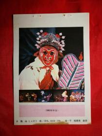 ●怀旧收藏老年画:《火焰山》池一平等摄影【1983年天津人美版34开】!