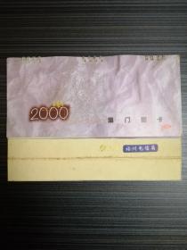 2000年《澳门磁卡》一套12张
