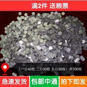 【包邮】流通1分2分5分硬分币硬币铝分币共100枚 促销一分钱硬币