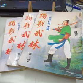 独步武林(三全)
