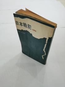 侵华史料 日本战犯回忆录 1971年版(多幅照片)