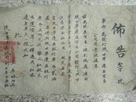 新中国时期布告