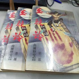 玉驼铃(三全)