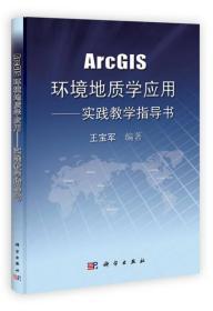 ArcGIS环境地质学应用:实践教学指导书
