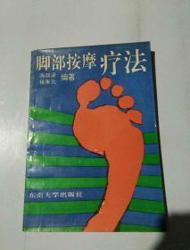 脚部按摩疗法