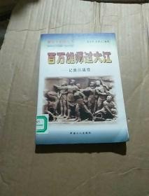 百万雄师过大江:记渡江战役