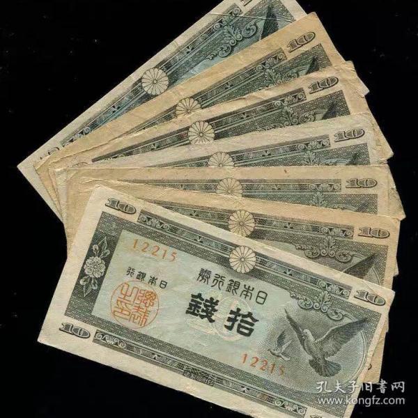【真币·包老】日本银行券1947年10钱 外国纸币钱币稀少古玩收藏