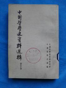 中国哲学史资料选辑--清之部