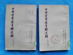 中国哲学史资料选辑--近代之部  (全2册)