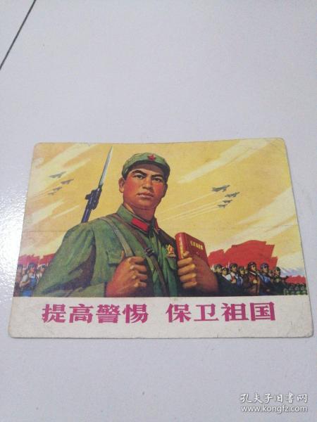 提高警惕,保卫祖国宣传画片