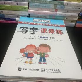 司马彦字帖·写字课课练 四年级下册(人教版)