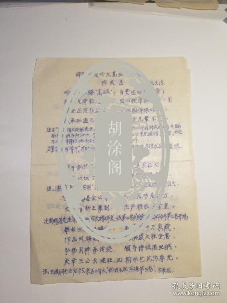 当代诗词作家陈发旵先生信稿
