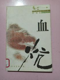 血炕——九头鸟长篇小说文库袖珍系列 馆藏书