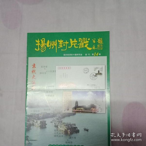 扬州封片戳 第14期