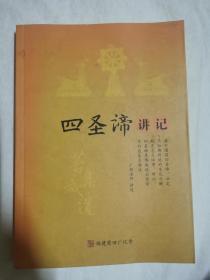 四圣谛讲记(2015年修订本)【大32开 看图见描述】