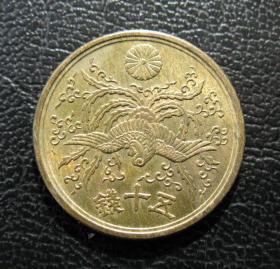 日本五十钱