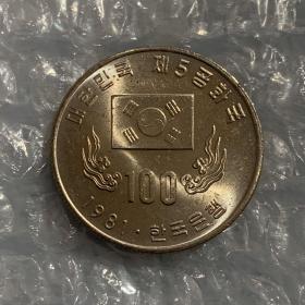韩国1981年第五共和国1周年木槿花100元纪念币 KOREA