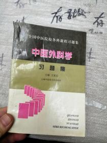 中医外科学习题集